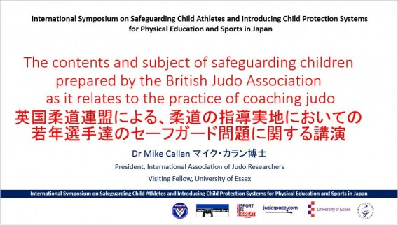 Safeguarding related to judo lecture
